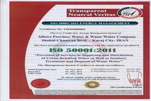 گواهینامه سیستم مدیریت انرژی آبفای البرز تمدید شد