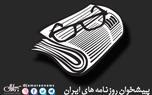 گزیده روزنامه های 28 مهر 1398