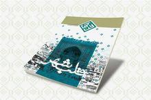 هفتمین شماره دوماهنامه ستاد نماز جمعه قزوین منتشر شد