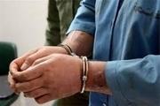 کلاهبردار میلیونی در گیلانغرب دستگیر شد