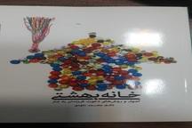 مسابقات کتابخوانی نماز ویژه کارکنان شهرداری قزوین برگزار شد