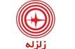 زلزله بوشهر 5.5 ریشتری بود یا 5.9؟/ زلزله هیچ تاثیری بر روند کار نیروگاه اتمی نداشت