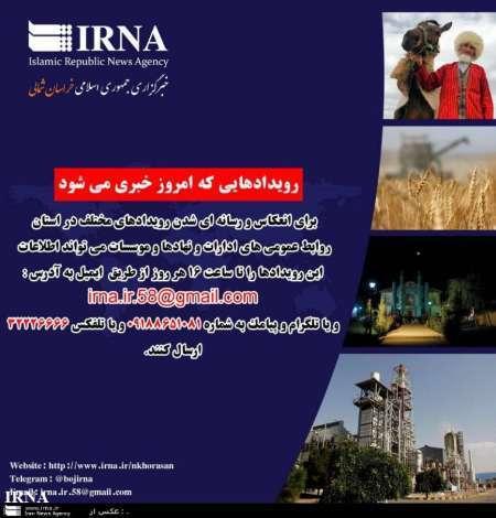 مهم ترین رویداد خبری دوشنبه 2 مرداد در خراسان شمالی