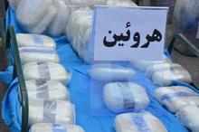 محموله 189 کیلوگرمی هروئین در محور زاهدان - کرمان متوقف شد