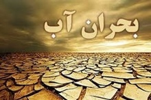 بحران آبی در کمین زنجان