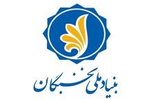 دپارتمان نخبگان و ارتباط با صنعت ساختمان در مشهد تشکیل شد