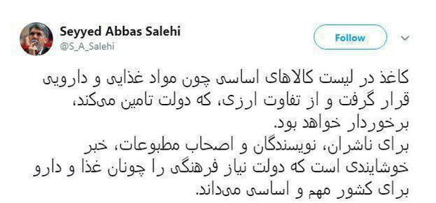 خبر خوش وزیر ارشاد برای مطبوعات