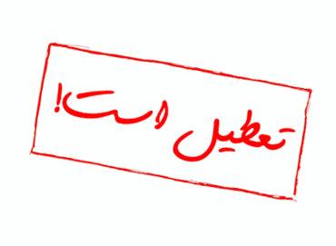 مدارس ابتدایی شهر تهران فردا تعطیل است