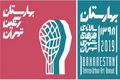 چهارمین سالانه هنرهای شهری تهران فراخوان داد