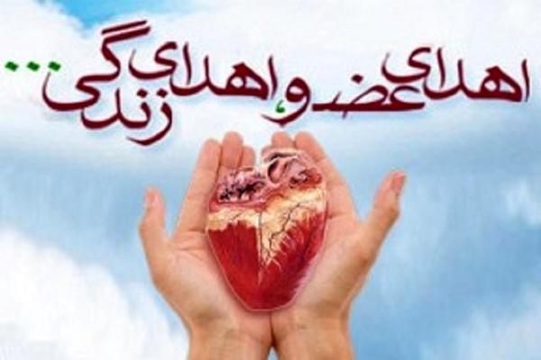هفتمین اهدای عضو در استان کهگیلویه و بویراحمد