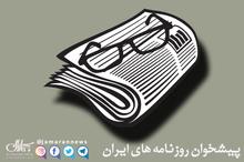 گزیده روزنامه های 3 شهریور 1398