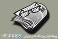 گزید روزنامه های 6 تیر 1398