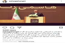 اگر آمریکاییها توافق را به هم بزنند، ایرانیها عزا نمیگیرند
