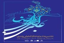 هفتمین جشنواره کتابخوانی رضوی در اردبیل برگزار می شود