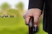 """شعار روز جهانی سالمند سال ۱۳۹۸ """"فرصتهای برابر برای تمام سنین"""""""