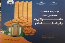 کتاب چکیده مقالات همایش'هزاره بابا طاهر' منتشر شد