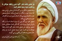 پوستر | آیت الله حائری شیرازی: هر عملی باعث غبار آلود شدن رابطه جوانان با روحانیت شود زمینه تحجر است
