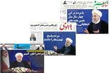 صفحه نخست روزنامه های استان قم، سه شنبه 2 خردادماه
