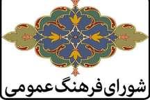 شورای فرهنگ عمومی فارس خواستار مشارکت مردم در عرصه فرهنگ شد