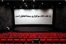 اعلام تعطیلی پنج روزه سینماهای گیلان