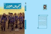 کتاب گردان ابوذر 3 در جهرم منتشر شد
