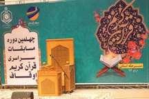 برترین های بخش برادران مسابقات قرآن کریم آذربایجان غربی معرفی شدند