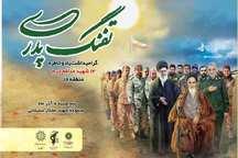 جشن پیروزی بر داعش در منطقه 18 تهران برگزار می شود