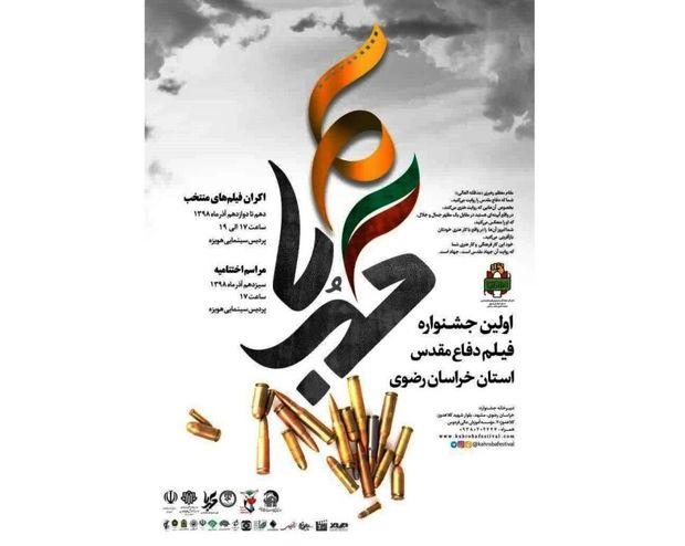 نمایش فیلمهای جشنواره سینمایی کهربا در مشهد آغاز شد