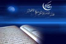توصیه امام صادق(ع) برای استفاده از ماه مبارک رمضان