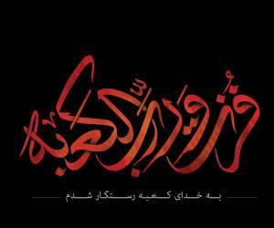 شهادت حضرت علی / سیدمهدی میرداماد