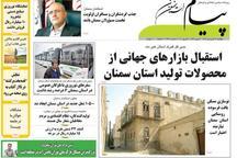 سال حمایت از کالاهای ایرانی