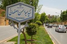 پیشنهاد تغییر نام یک خیابان در اصفهان، گفته ها و نکته ها