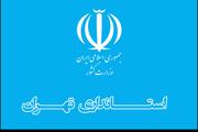 تغییر فرمانداران ۴ شهرستان استان تهران