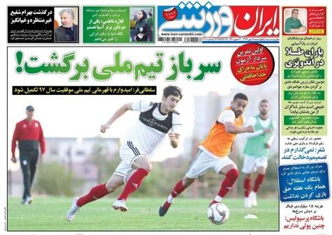 روزنامههای ورزشی18 مهر 1397