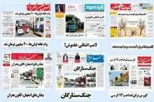 عنوان های مطبوعات محلی استان اصفهان، پنجشنبه 14اردیبهشت 96
