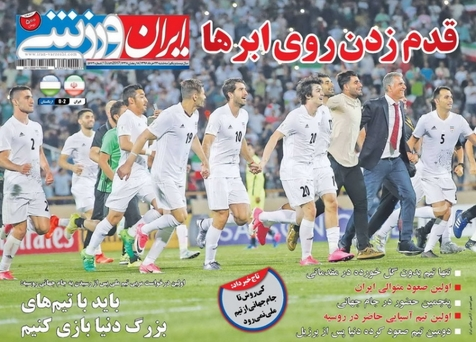 روزنامه های ورزشی بیست و سوم خرداد
