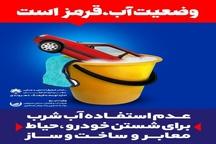اختصاص 300 تابلوی شهری به موضوع آب در اصفهان