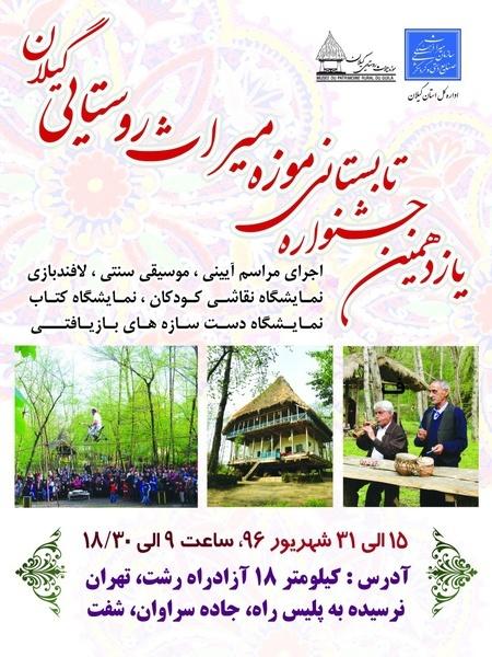 اولین جشنواره سنتی سفال و خرمن در جیرده شفت برگزار شد