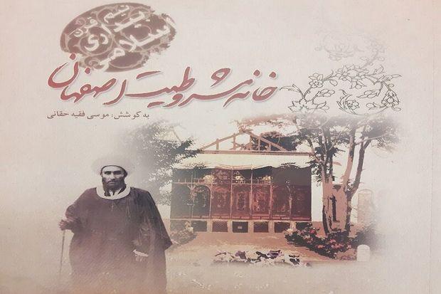 """کتاب """"خانه مشروطیت """"  دریچهای کوچک به تاریخ اصفهان"""
