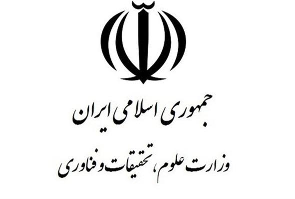 وزارت علوم جعلی بودن مدرک «سید مهدی هاشمی» را تایید کرد + تصویر نامه