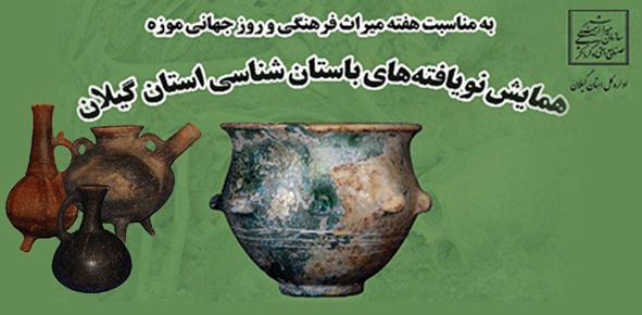 برگزاری نشست تخصصی نویافتههای باستانشناسی گیلان در رضوانشهر