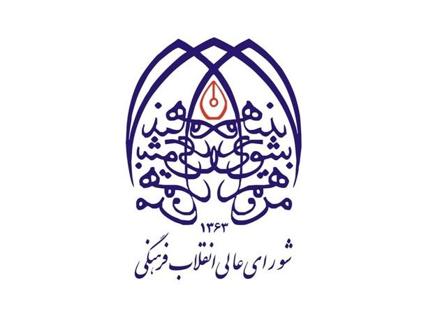 شورای عالی انقلاب فرهنگی 2269 سند مصوب کرده است