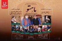 برگزاری کنسرت ماهتو در جویبار مازندران