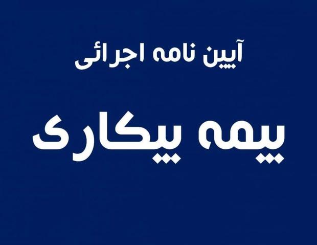 آیین نامه اجرایی قانون بیمه بیکاری اصلاح شد