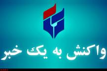 واکنش شرکت ملی پخش فرآوردههای نفتی ایران به گزارش ایلنا