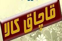 کشف 70میلیارد ریال کالای قاچاق در بوشهر