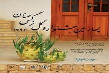 چهارمین جشنواره گل نرگس سمنان برگزار می شود