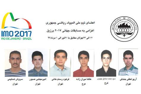۶ مدال سهم دانش آموزان ایرانی در المپیاد جهانی ریاضی