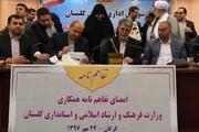 تفاهم نامه وزارت فرهنگ و ارشاد با استانداری گلستان امضا شد