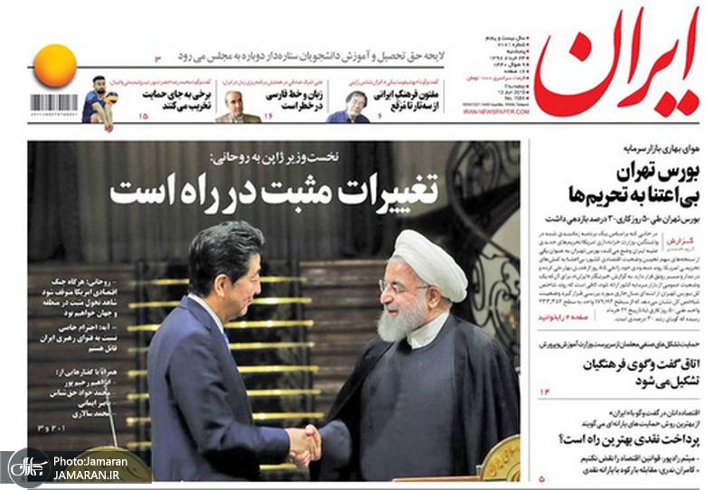 گزیده روزنامه های 23 خرداد 1398